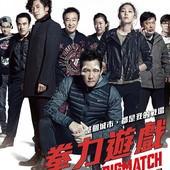 Movie, 빅매치 / 拳力遊戲 / 顶级较量 / Big Match, 電影海報