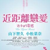 Movie, 近キョリ恋愛 / 近距離戀愛 / Kinkyori Renai, 電影海報