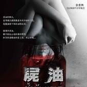 Movie, น้ำมันพราย 3D / Spell / 屍油, 電影海報