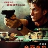 Movie, The Gunman / 全面逃殺 / 卧底枪手, 電影海報