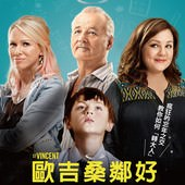 Movie, St. Vincent / 歐吉桑鄰好 / 圣人文森特 / 聖瘟神正傳, 電影海報