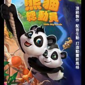 Movie, 熊猫总动员 / 熊貓總動員 / Little Big Panda, 電影海報