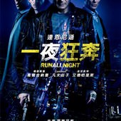 Movie, Run All Night / 一夜狂奔 / 暗夜逐仇 / 一夜狂逃, 電影海報