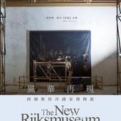 Movie, The New Rijksmuseum / 風華再現 阿姆斯特丹國家博物館, 電影海報