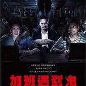 Movie, O.T. / 加班遇到鬼, 電影海報