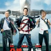 Movie, Unfinished Business / 凸槌三人行 / 出差疯狂事 / 弊傢伙!出差玩大咗, 電影海報