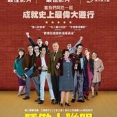 Movie, Pride / 驕傲大聯盟 / 骄傲, 電影海報