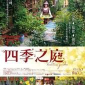 Movie, ベニシアさんの四季の庭 / 四季之庭 / Venitia's Garden, 電影海報