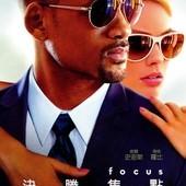 Movie, Focus / 決勝焦點 / 焦点 / 千騙萬化, 電影海報
