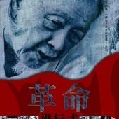 Movie, 革命進行式 / Su Beng, the Revolutionist, 電影海報