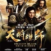 Movie, 天降雄獅 / 天将雄师 / Dragon Blade, 電影海報