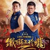 Movie, 鐵獅玉玲瓏2 / Lion Dancing 2, 電影海報