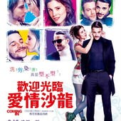 Movie, Coming In / 歡迎光臨愛情沙龍, 電影海報