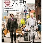 Movie, Love Is Strange / 愛,不散 / 流離所愛 / 爱很奇怪, 電影海報