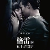 Movie, 格雷的五十道陰影 / Fifty Shades of Grey / 五十度灰 / 格雷的五十道色戒, 電影海報