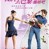 Movie, 我們去巴黎離婚吧 / L'ex de ma vie, 電影海報