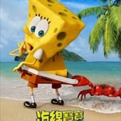 Movie, 海綿寶寶 海陸大出擊 / The SpongeBob Movie: Sponge Out of Water, 電影海報