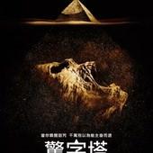 Movie, 驚字塔 / The Pyramid, 電影海報