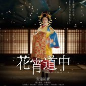 Movie, 花宵道中 / A Courtesan with Flowered Skin, 電影海報