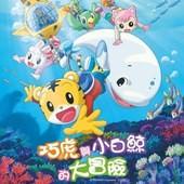 Movie, 巧虎電影:巧虎與小白鯨的大冒險 / しまじろうとおおきなき, 電影海報