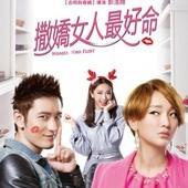 Movie, 撒嬌女人最好命 / Women Who Flirt, 電影海報