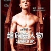 Movie, Starred Up / 超危險人物 / 深狱父子情, 電影海報