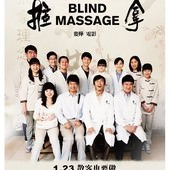 Movie, 推拿 / Blind Massage, 電影海報