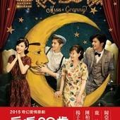 Movie, 重返20歲 / 重返20岁 / Miss Granny, 電影海報