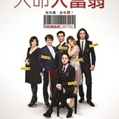 Movie, Human Capital / 人命大富翁 / 人力资本, 電影海報