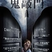 Movie, The Babadook / 鬼敲門 / 鬼书, 電影海報