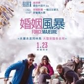 Movie, Force Majeure / 婚姻風暴 / 游客 / Turist, 電影海報