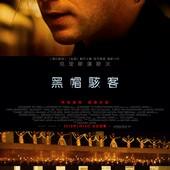 Movie, Blackhat / 黑帽駭客 / 骇客交锋 / 黑客特攻, 電影海報