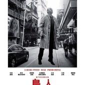 Movie, Birdman / 鳥人 / 飛鳥俠, 電影海報