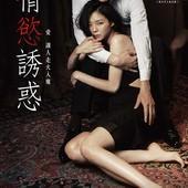 Movie, 마담 뺑덕 (情慾誘惑) (Madam Ppang-Deok), 電影海報