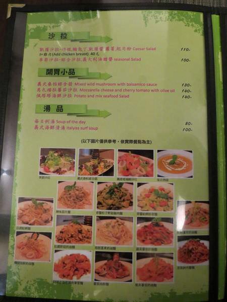 綠手指義式廚房, 點菜單