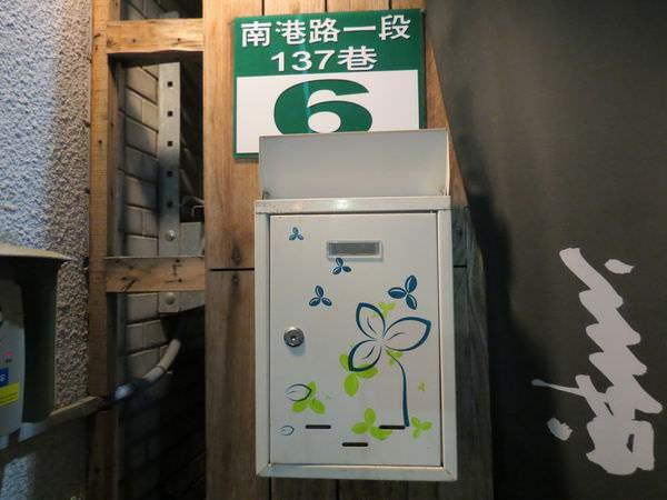 綠手指義式廚房, 台北市, 南港區, 南港路一段