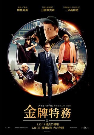 Movie, Kingsman: The Secret Service / 金牌特務 / 金牌特工 / 皇家特工:間諜密令, 電影海報
