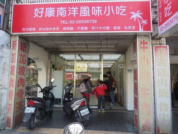 好康南洋風味小吃, 台北市, 南港區, 南港路一段