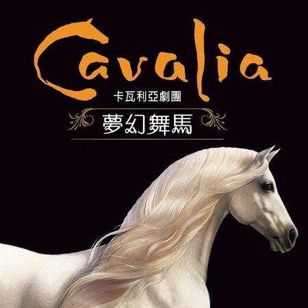 卡瓦利亞劇團(Cavalia), 夢幻舞馬, 2015年, 台灣, 南港展覽館