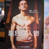 Movie, Starred Up / 超危險人物 / 深狱父子情, 廣告看板, 信義威秀