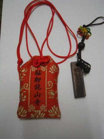 2005年環島, 後記, 護身符