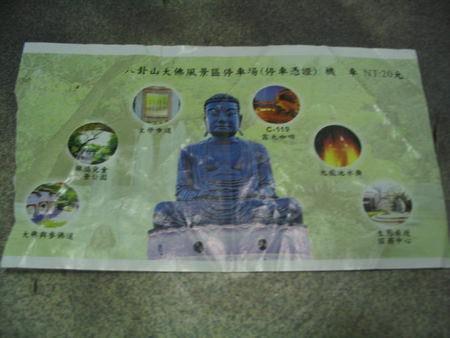 2005年環島, 後記, 門票