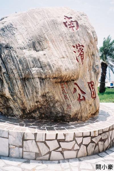 2005年環島, day6, 南濱公園