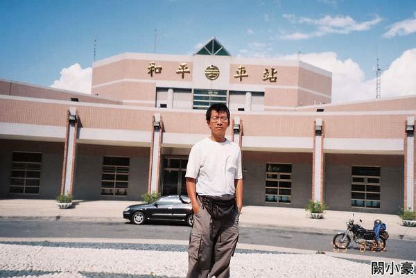 2005年環島, day6, 和平車站