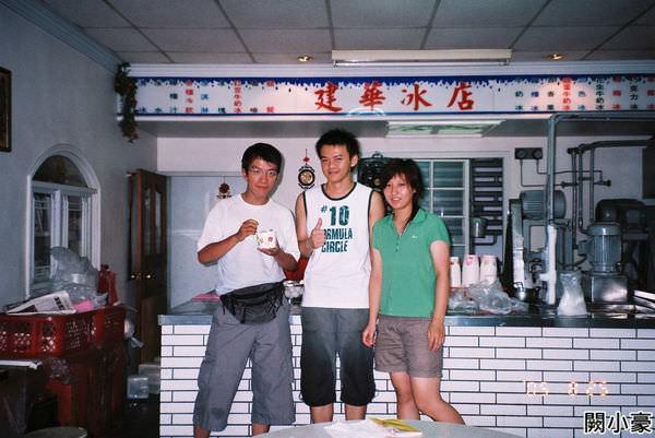 2005年環島, day6, 建華冰店
