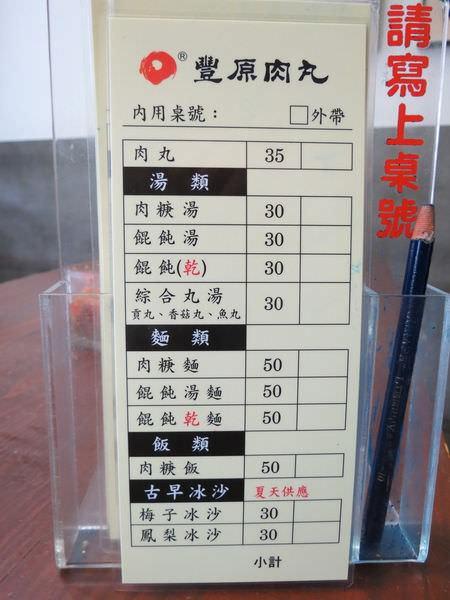 豐原肉丸(台中店), 菜單