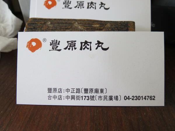 豐原肉丸(台中店), 名片
