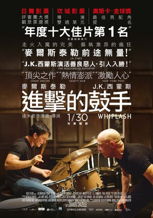 Movie, 進擊的鼓手 / Whiplash / 爆裂鼓手 / 鼓動真我, 電影海報