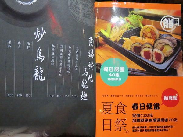 十盛平價板前壽司屋, 菜單