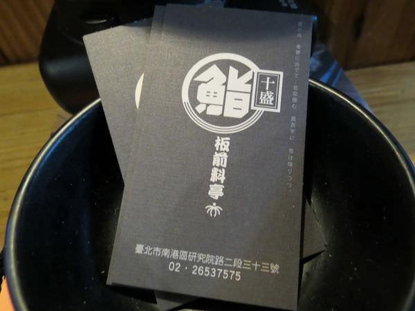 十盛平價板前壽司屋, 名片